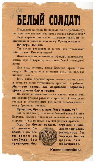 листовка в революционной России